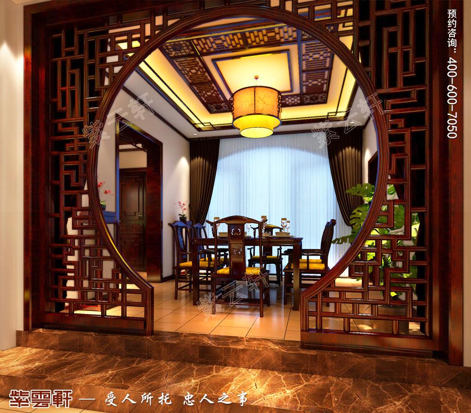 古典中式风格别墅<a href=http://www.bjzyxuan.com/canting/ target=_blank class=infotextkey>餐厅装修效果图</a>