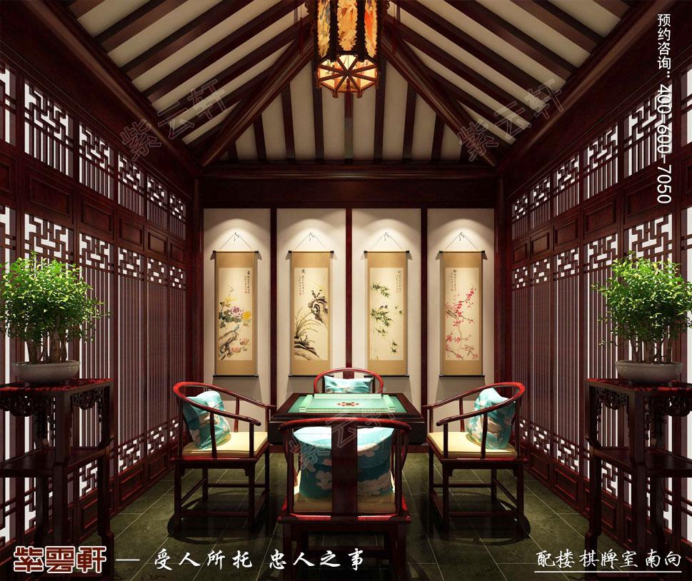 别墅棋牌室古典中式装修风格