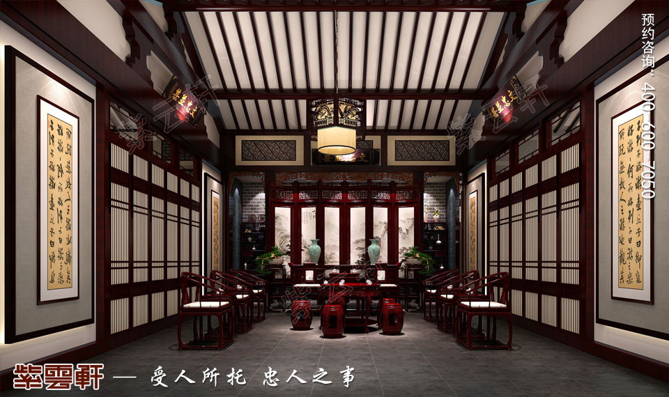 四合院中堂简约古典中式装修