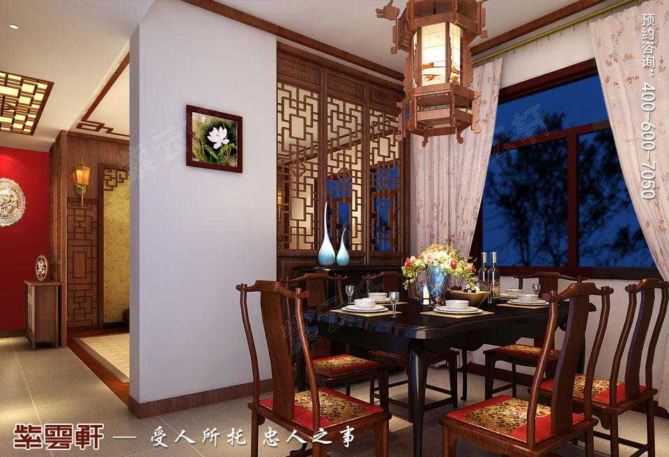 传统家装装饰餐厅